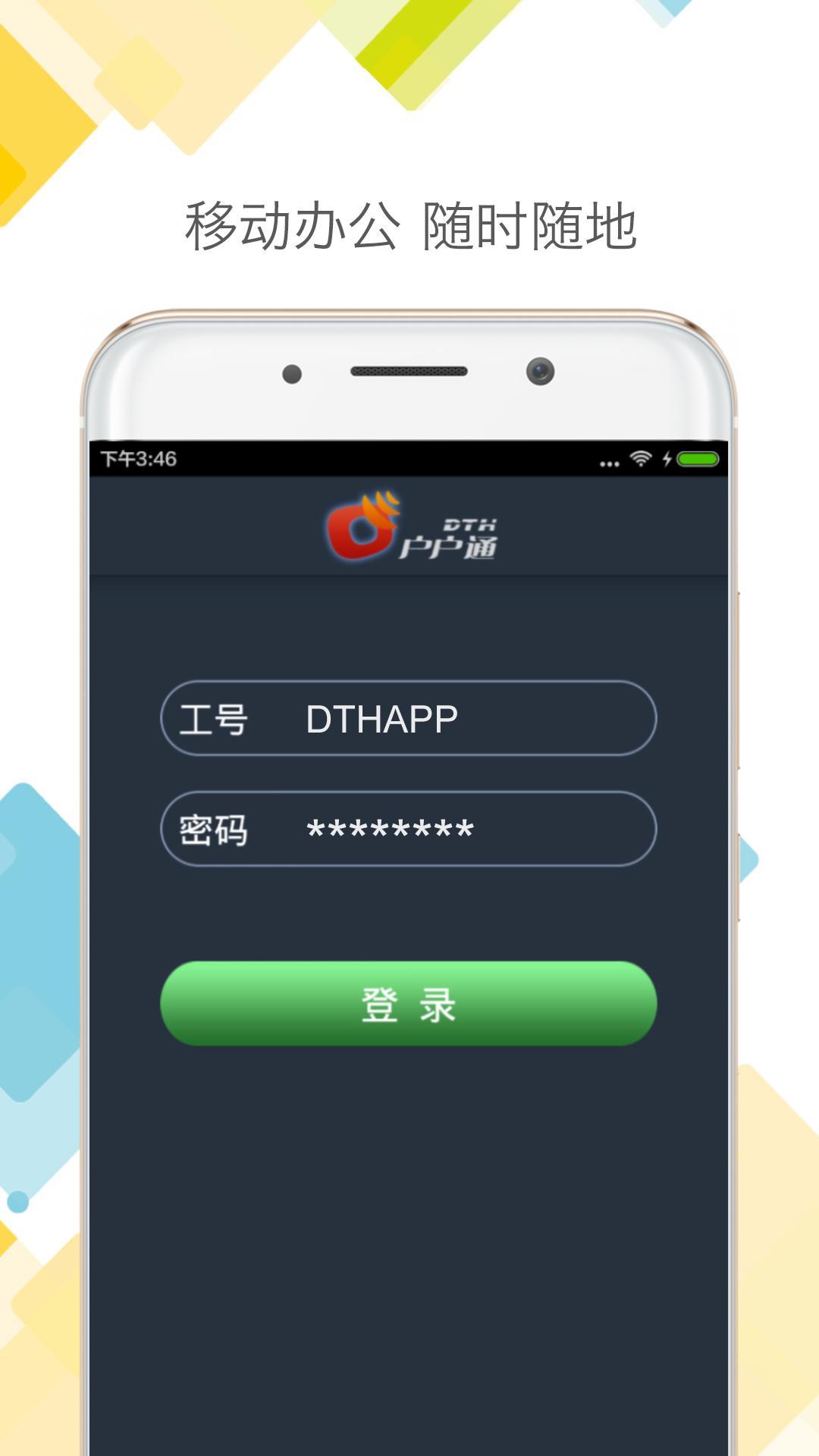 DTH户户通App下载截图4