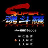 魂斗罗2(红白机原版)