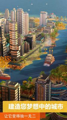 模拟城市我是市长2021攻略截图1