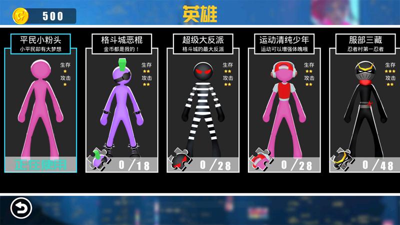 暴打火柴人游戏中文版截图1