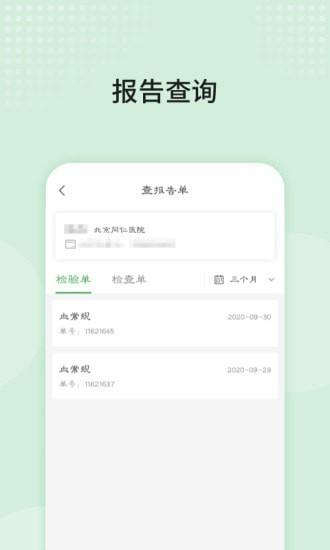 北京同仁医院截图3