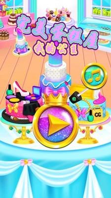 完美公主蛋糕屋截图1
