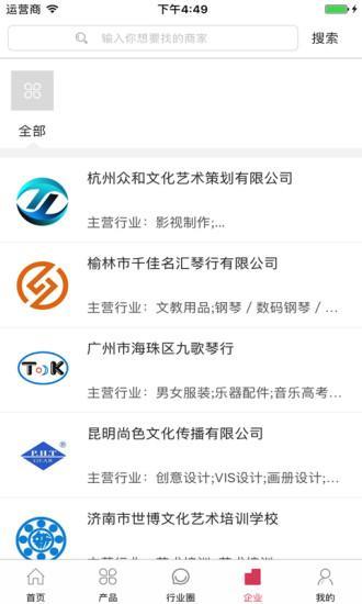 中国艺术培训平台App截图3