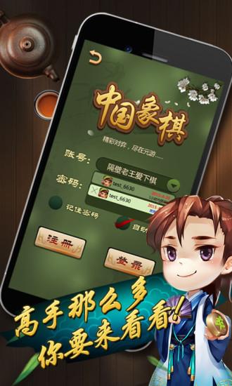 元游中国象棋旧版截图3