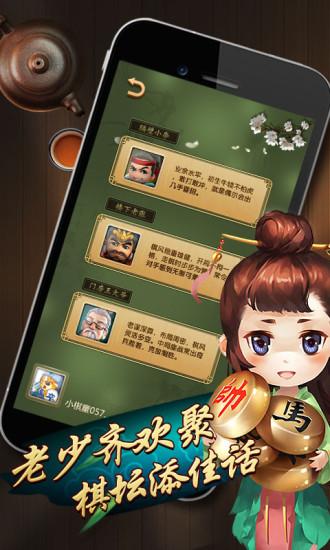 元游中国象棋旧版截图2