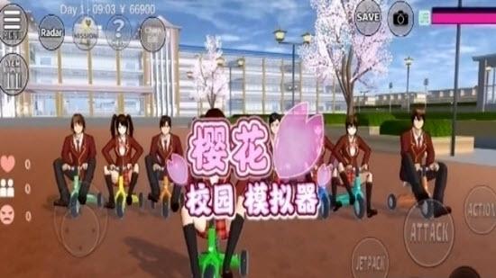 樱花校园模拟器2021元旦版截图1