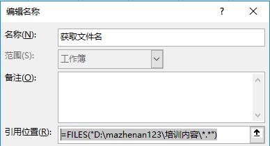 文件夹文件名提取到excel教程
