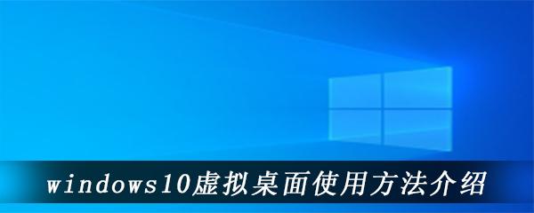 windows10虚拟桌面怎么用