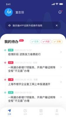 融上海截图1
