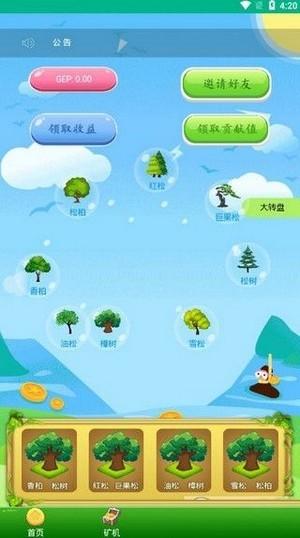 绿洲家园截图1