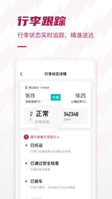 深圳机场截图2