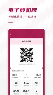 深圳机场截图3