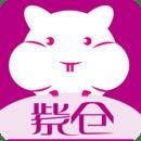 紫仓App