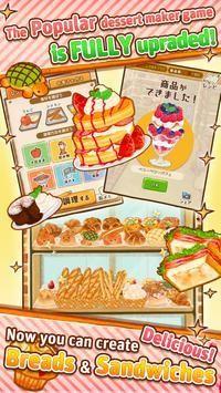 甜品面包店截图1