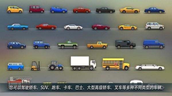 停车世界截图1