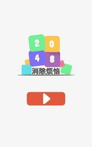 2048消除烦恼截图4