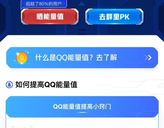 qq能量值减少了怎么办 QQ能量值减少原因及提升技巧[多图]图片2