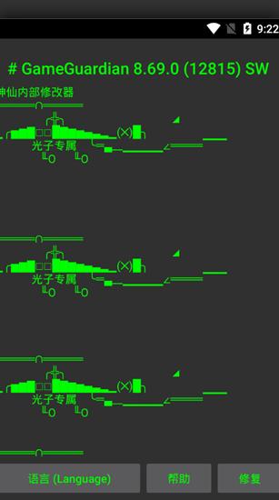 tx模拟器截图2