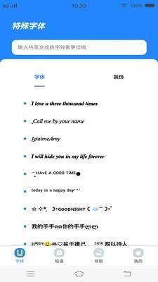 个性字体管家截图1