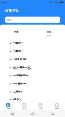 个性字体管家截图4