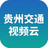 贵州交通视频云