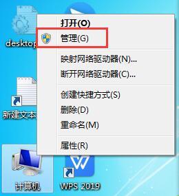 Win7系统设置以管理员身份运行