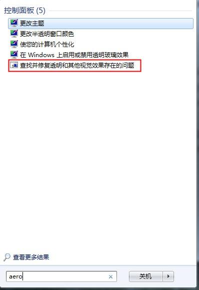 Win7系统aero效果无法启动解决方法