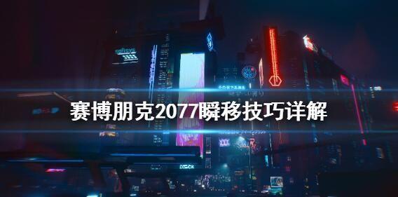 赛博朋克2077怎么瞬移