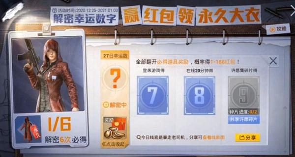 和平精英28日幸运数字是多少分享-12月28日幸运数字答案介绍