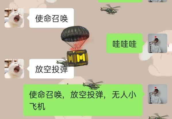 微信使命召唤放空投弹无人小飞机-使命召唤放空投弹无人小飞机怎么触发?