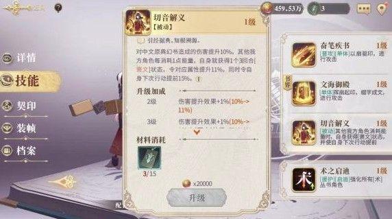 幻书启世录康熙字典技能
