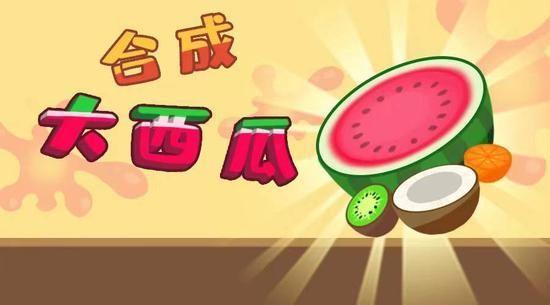 合成大西瓜能合成两个西瓜吗