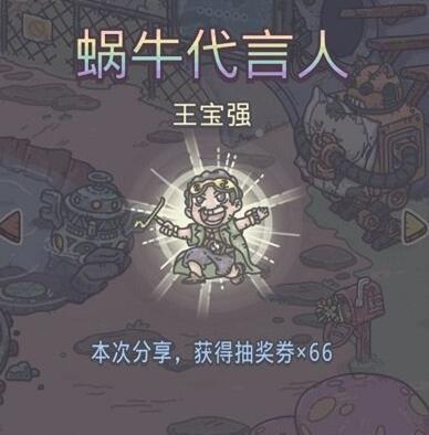 最强蜗牛王宝强刘昊然神秘礼物怎么得