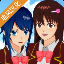 樱花校园模拟器仙境版
