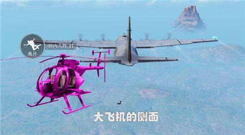 和平精英直升机皮肤怎么用