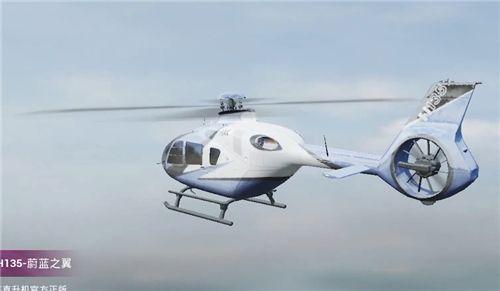 和平精英直升机皮肤多少钱