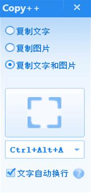 Copy++屏幕文字复制截图1